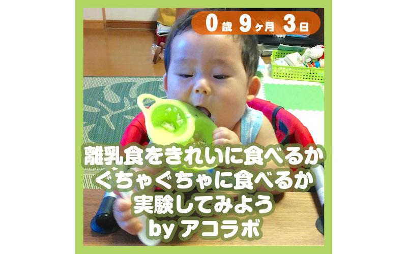 0-09-03_離乳食をきれいに食べるか、ぐちゃぐちゃに食べるか実験してみよう-byアコラボ_800