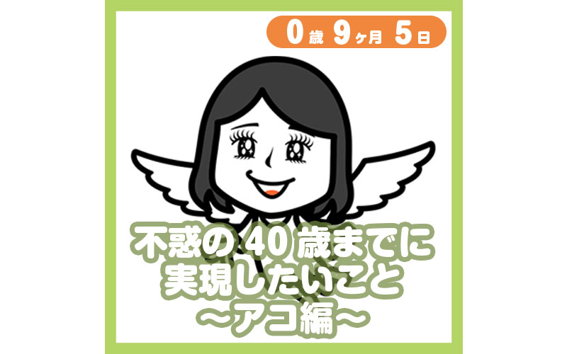 0-09-05_不惑の40歳までに実現したいこと〜アコ編〜_800