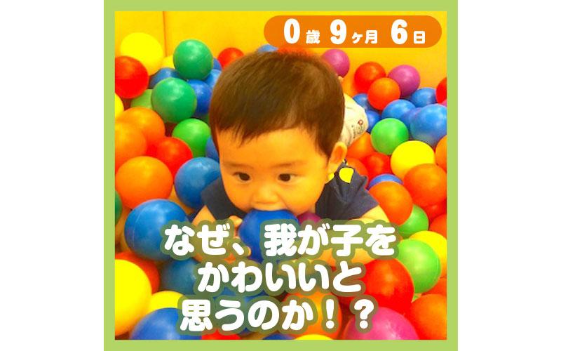 0-09-06_なぜ、我が子をかわいいと思うのか!?_800