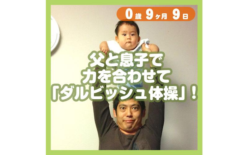 0-09-09_父と息子で力を合わせて「ダルビッシュ体操」!_800