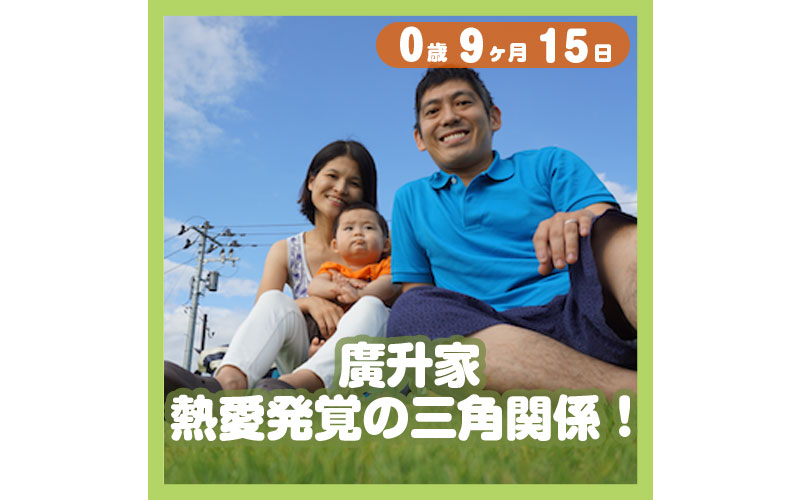 0-09-15_廣升家、熱愛発覚の三角関係!_800