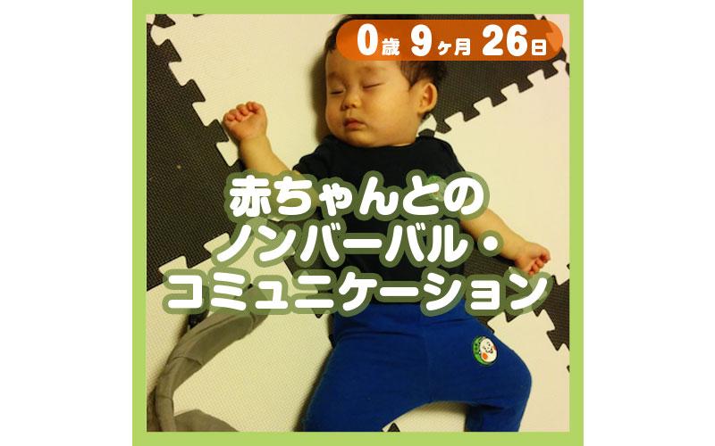 0-09-26_赤ちゃんとのノンバーバル・コミュニケーション_800