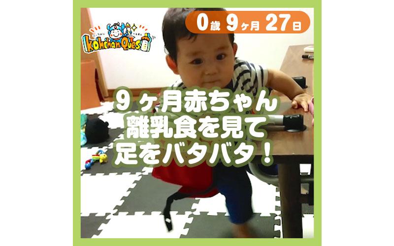 0-09-27_9ヶ月赤ちゃん、離乳食を見て足をバタバタ!_800