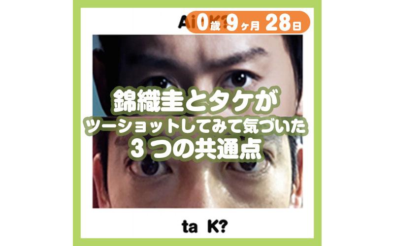 0-09-28_錦織圭とタケがツーショットしてみて気づいた3つの共通点_800jpg
