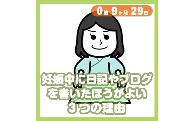 0-09-29_妊娠中に日記やブログを書いたほうがよい3つの理由_800