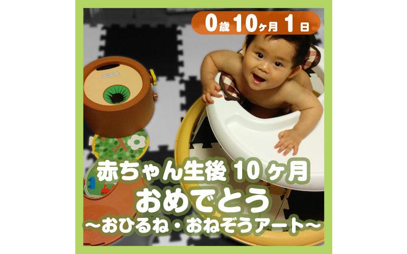 0-10-01_赤ちゃん生後10ヶ月、おめでとう〜おひるね・おねぞうアート〜_800
