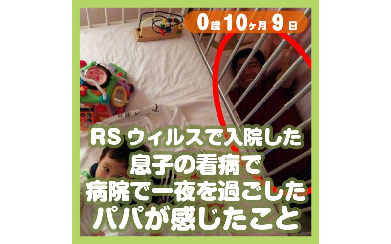 0-10-09_RSウィルスで入院した息子の看病で病院で一夜を過ごしたパパが感じたこと_800