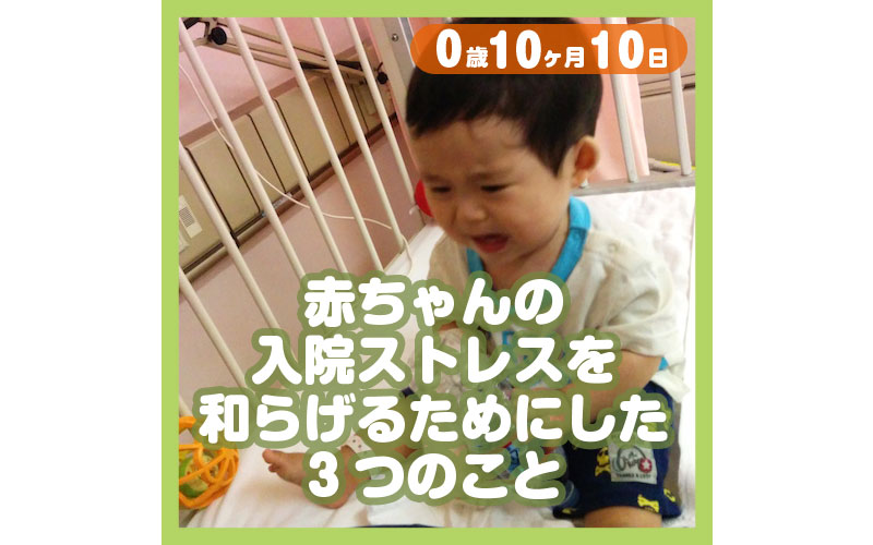 0-10-10_赤ちゃんの入院ストレスを和らげるためにした3つのこと_800