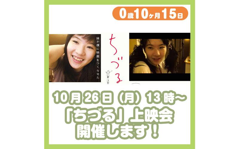 0-10-15_10月26日(月)13時〜「ちづる」上映会開催します!_800