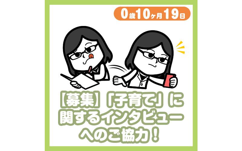 0-10-19_【募集】「子育て」に関するインタビューへのご協力!_800