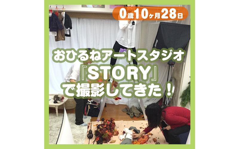 0-10-28_「おひるねアートスタジオ『STORY』」で撮影してきた!_800