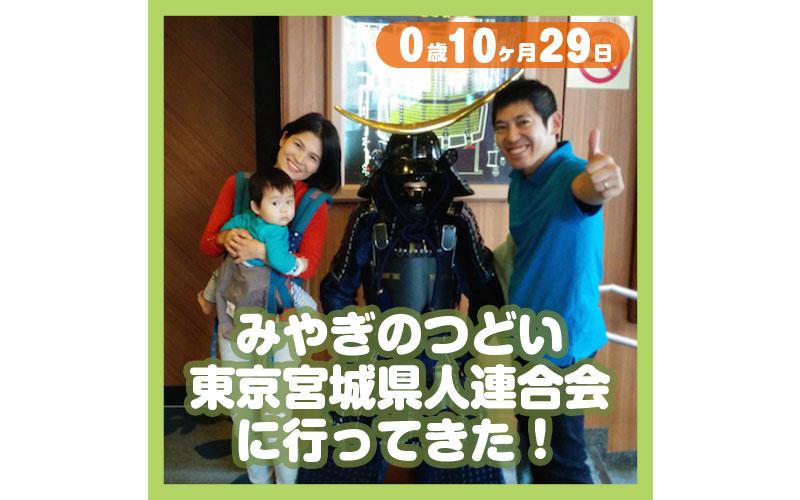 0-10-29_みやぎのつどい〜東京宮城県人連合会に行ってきた!_800