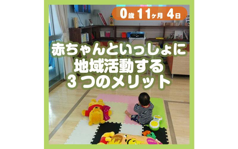 0-11-04_赤ちゃんといっしょに地域活動する3つのメリット_800