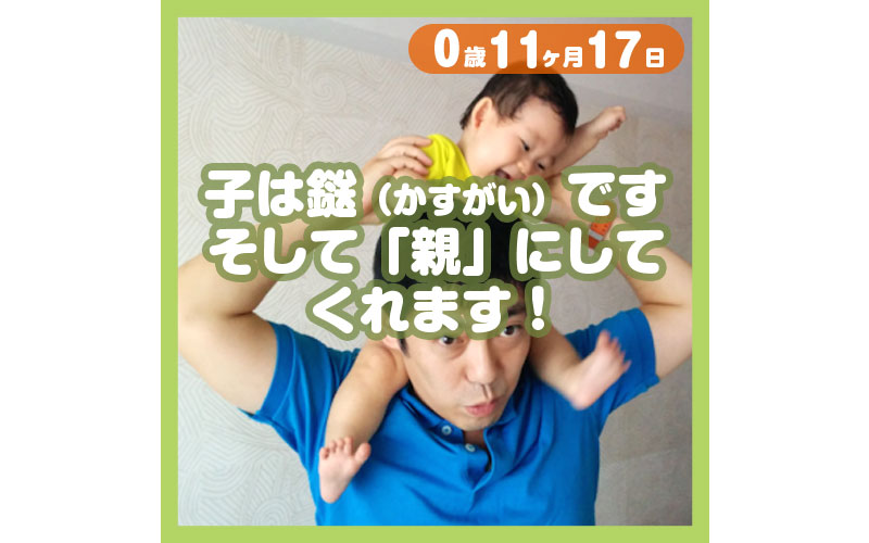 0-11-17_子は鎹(かすがい)です、そして「親」にしてくれます!_800