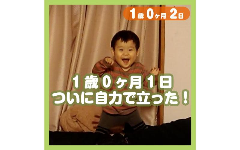1-00-02_1歳0ヶ月1日、ついに自力で立った!_800
