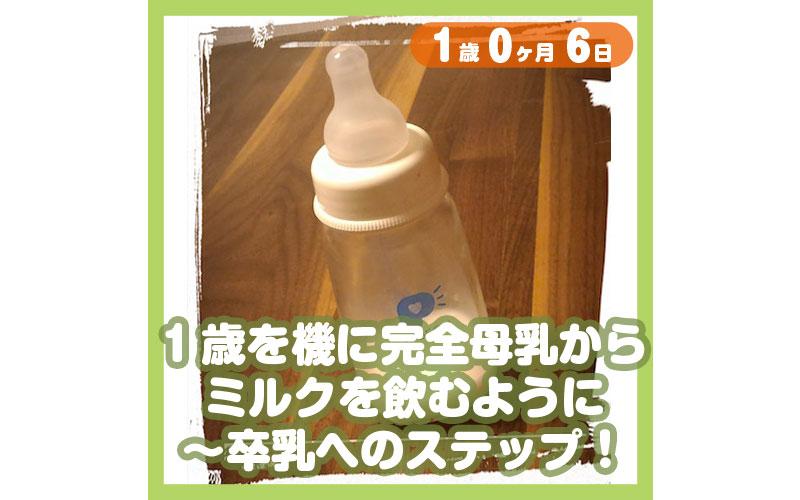 1-00-06_1歳を機に完全母乳からミルクを飲むように〜卒乳へのステップ!_800