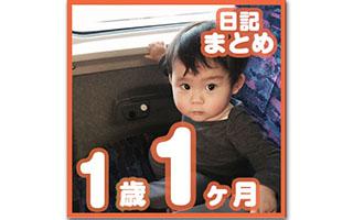 1歳1ヶ月の人気記事