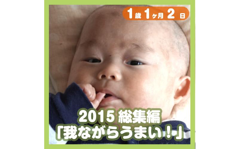 1歳1ヶ月2日