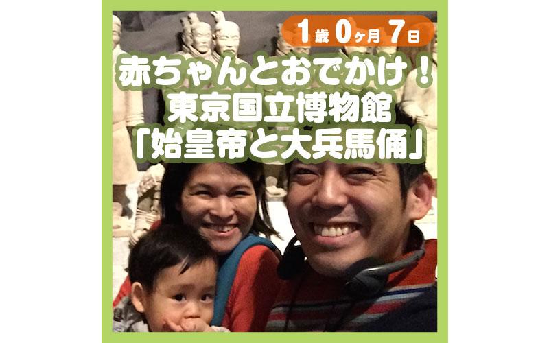 1-00-07_赤ちゃんとおでかけ!東京国立博物館「始皇帝と大兵馬俑」(東京都台東区)_800