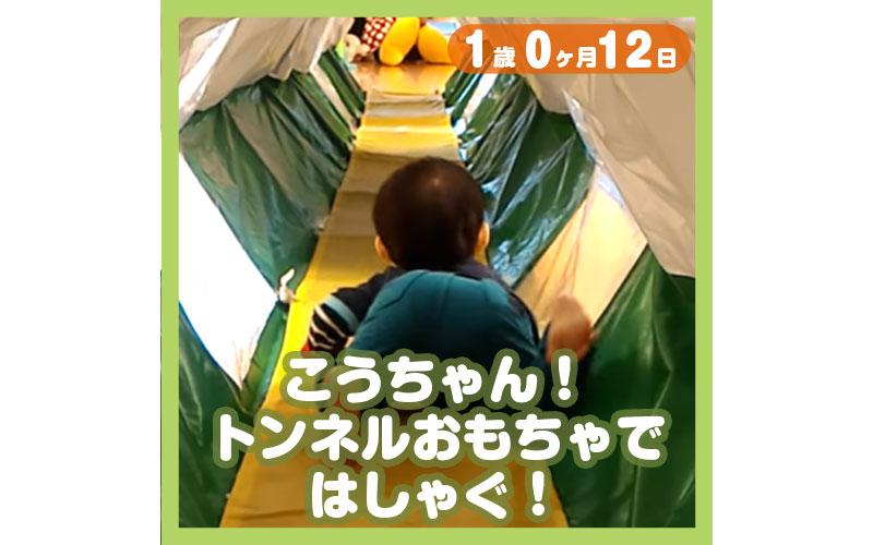 1-00-12_1歳0ヶ月赤ちゃん、トンネルおもちゃではしゃぐ!_800