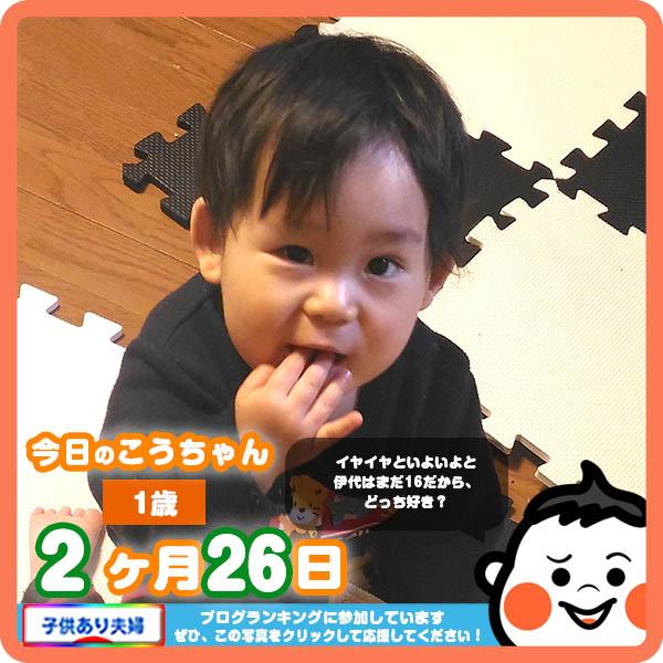1歳2ヶ月26日