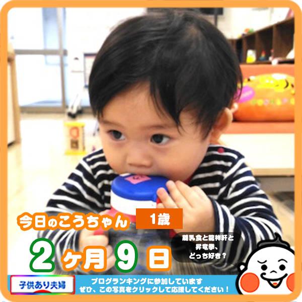 1歳2ヶ月9日