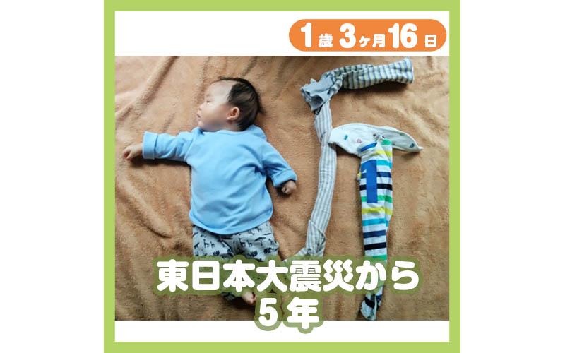 1歳3ヶ月16日t