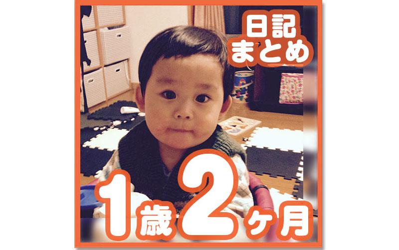 1歳2ヶ月の成長日記