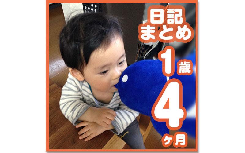 1歳4ヶ月の成長日記