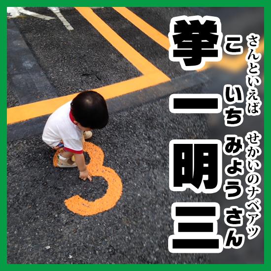 03挙一明三