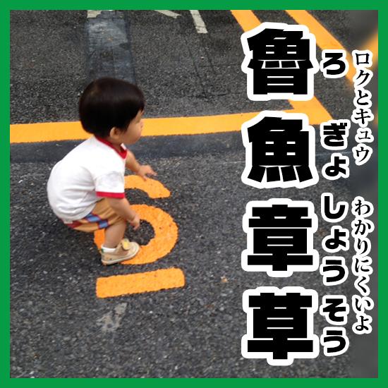 05魯魚章草