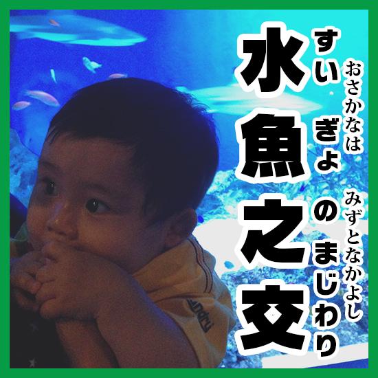 09水魚之交